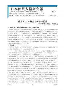 日本仲裁人協会 会報 第1号(2004年)