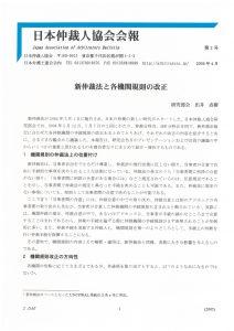 日本仲裁人協会 会報 第2号(2005年)