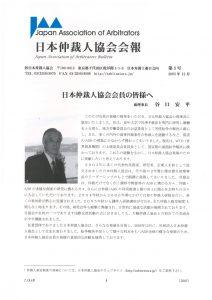 日本仲裁人協会 会報 第3号(2005年)
