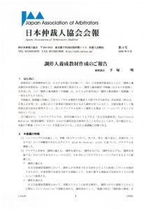 日本仲裁人協会 会報 第4号(2006年)