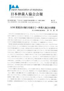 日本仲裁人協会 会報 第5号(2007年)