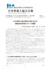 日本仲裁人協会 会報 第7号(2010年)