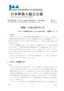日本仲裁人協会 会報 第8号(2011年)