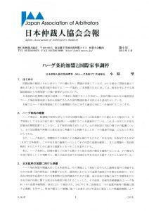 日本仲裁人協会 会報 第9号(2013年)