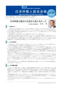 日本仲裁人協会 会報 第10号(2014年)