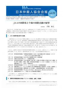 日本仲裁人協会 会報 第11号(2015年)