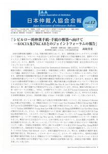 日本仲裁人協会 会報 第12号(2016年)
