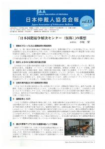 日本仲裁人協会 会報 第13号(2017年)