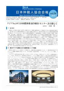 日本仲裁人協会 会報 第14号(2018年)