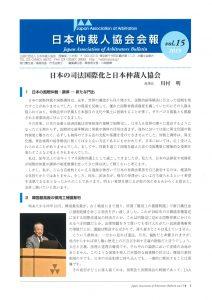 日本仲裁人協会 会報 第15号(2019年)