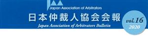 日本仲裁人協会 会報 第16号(2020年)